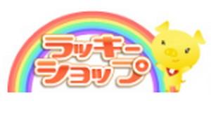 金運・開運グッズといえばラッキーショップ(水晶院えんぎ屋)