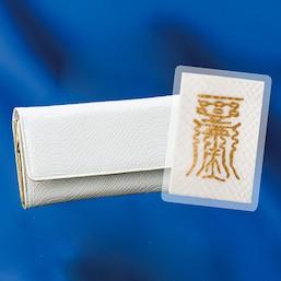 財運白蛇セットは白蛇財布と白蛇護符の強力財運セット