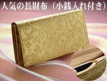 唐草金 新シンプルイズベスト束入れは金の財布の中で開運情報ナンバーワン