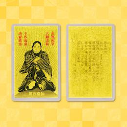大金運乃符(だいきんうんのふ)で仙台四郎の福の神パワーを持ち歩く
