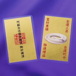 お金を呼ぶ白蛇の符は阿蘇白水龍神權現のご神体パワーの護符