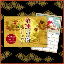 【令和2年】金運があふれる年に最適な金運万倍カレンダーを飾ろう