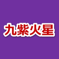 九紫火星の人が本気で金運を上げるために使う財布はこれ!【3選】